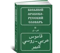Большой арабско-русский словарь: около 100 000 слов и словосочетаний. В 2-ух, томах (Том 2-ой)