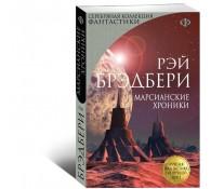 Марсианские хроники(Олма)