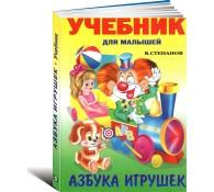 Азбука игрушек. Учебник для малышей(Олма)