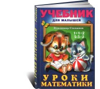 Уроки математики(Олма)