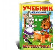 Учебник для малышей Математика(Олма)