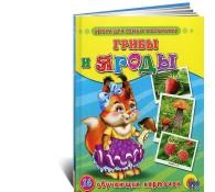 16 обучающих карточек. Грибы и ягоды(Олма)