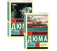 Граф Монте Кристо в 2 томах (комплект)