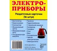 Раздаточные карточки  Электроприборы