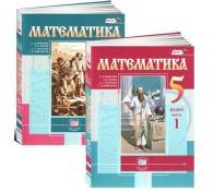 Математика. 5 класс. В двух частях (комплект из 2 книг)