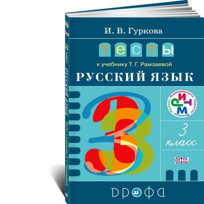 Русский язык. 3 класс. Тесты к учебнику Рамзаевой