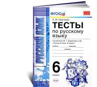 Русский язык. 6 класс. Тесты к учебнику