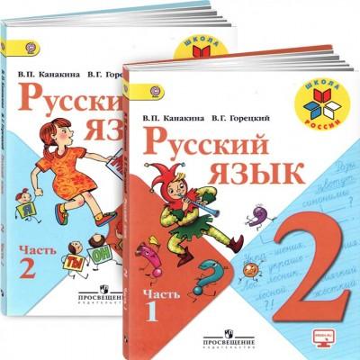 Русский язык. 2 класс Учебник В 2 частях. (комплект)
