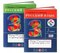 Русский язык. 3 класс. Тетрадь в 2 Частях (комплект) для упражнений по русскому языку и речи