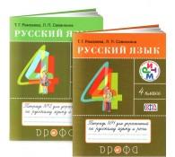 Русский язык. 4 класс. Тетрадь в 2 Частях для упражнений по русскому языку и речи