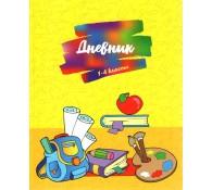 Дневник 1-4класс К школе готов