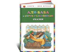 Али-Баба и 40 разбойников. Сказки