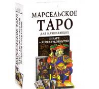 Марсельское Таро для начинающих (+ 78 карт)