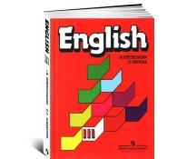 Английский язык Учебник 3 класс