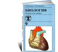 Биология. Человек и его здоровье