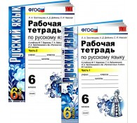 Рабочая тетрадь 6 класс. Русский язык. (комплект из 2 частей)