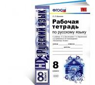 Рабочая тетрадь по русскому языку. 8 класс.