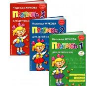 Прописи Жукова для детей 6-8 лет (комплект из 3 книг)