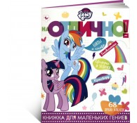 На отлично! Мой маленький пони. Книжка для маленьких гениев.