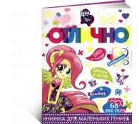 На отлично! Мой маленький пони: Девочки из Эквестрии. Книжка для маленьких гениев.