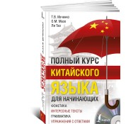Полный курс китайского языка для начинающих(+CD)