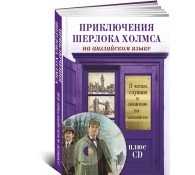 Приключения Шерлока Холмса (+ CD)