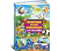 Гигантская детская энциклопедия для малышей