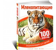 Млекопитающие. Энциклопедия для детей