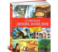 Детская энциклопедия. 250 чудес света