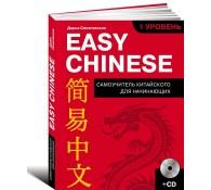 Easy Chinese. 1 уровень. Самоучитель китайского для начинающих (+ CD)