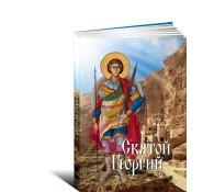 Святые угодники Божии Георгии