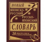 Новый японско-русский и русско-японский словарь