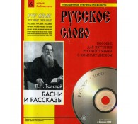Басни и рассказы. Л. Н. Толстой (+ CD)