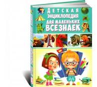 Детская энциклопедия для маленьких всезнаек