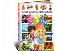 Новая детская энциклопедия про все на свете