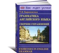 Грамматика английского языка. Сборник упражнений. Учебное пособие