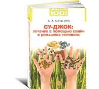 Су-джок. Лечение с помощью семян в домашних условиях