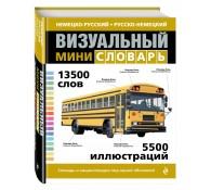Словарь Немецко-Русский Русско-Немецкий Визуальный словарь