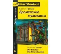 Бременские музыканты на немецком языке