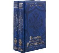 История государства Российского. Юбилейное издание в 2 книгах