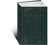 Сборник рецептур, блюд и кулинарных изделий для ресторанов, кафе, клубов, баров, столовых