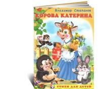 Корова Катерина