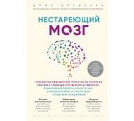 Нестареющий мозг Глобальное медицинские открытие об истинных причинах снижения умственной активности