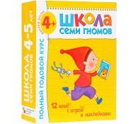 Полный годовой курс. Для занятий с детьми от 4 до 5 лет (комплект из 12 книг)