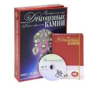 Драгоценные камни. Путеводитель для леди подарочное издание + CD-ROM