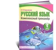 Русский язык. Комплексный тренажер. 4 класс