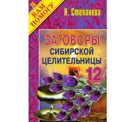 Заговоры сибирской целительницы. Выпуск 12