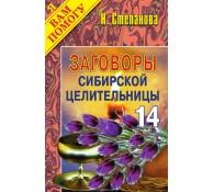 Заговоры сибирской целительницы. Выпуск 14
