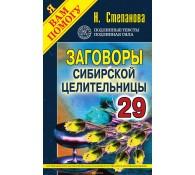 Заговоры сибирской целительницы. Выпуск 29