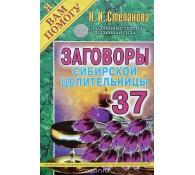 Заговоры сибирской целительницы. Выпуск 37